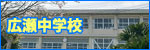 宮崎市立広瀬中学校